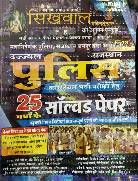 Sikhwal Rajasthan Police Solved paper