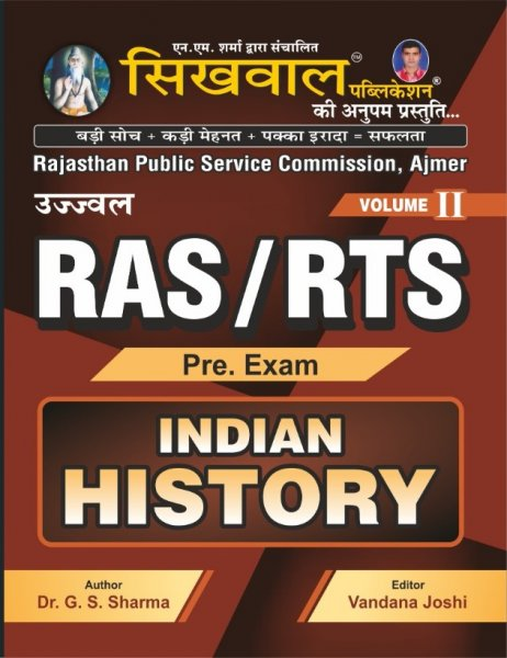 Sikhwal Ujjawal RAS RTS Pre Exam Indian History Volume II by GS Sharma Vandana Joshi