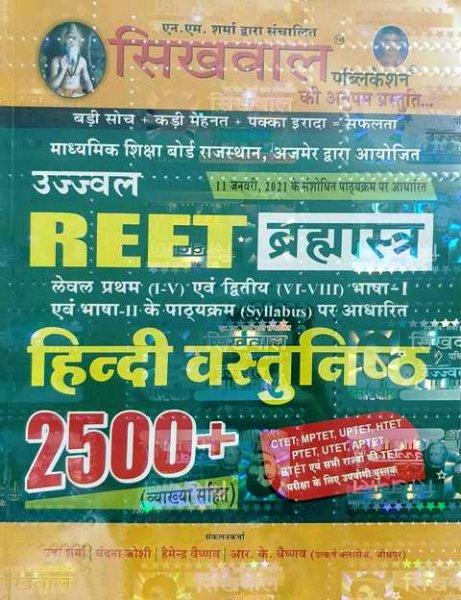 Sikhwal Reet Brahmastra Hindi Vastunisth 2500+