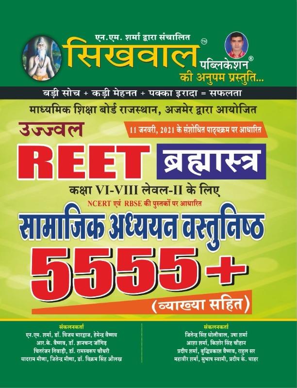 Sikhwal Reet Brahmastra Samajik Adhyan Objective 5555+