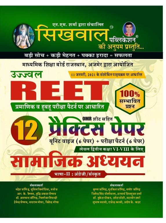 Sikhwal Ujjawal Reet Samajik Adhyan 12 Practice Paper