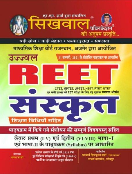 Sikhwal Reet Sanskrit Shikshan Vidiyo Sahit