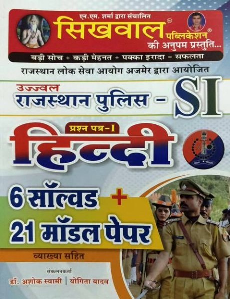 Sikhwal Rajasthan Police SI Hindi  Papepr 1 Solved and Model Paper