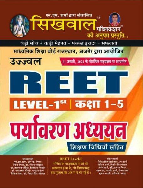Sikhwal Ujjawal Reet Level 1 Paryayvaran Adhyan with Teaching method
