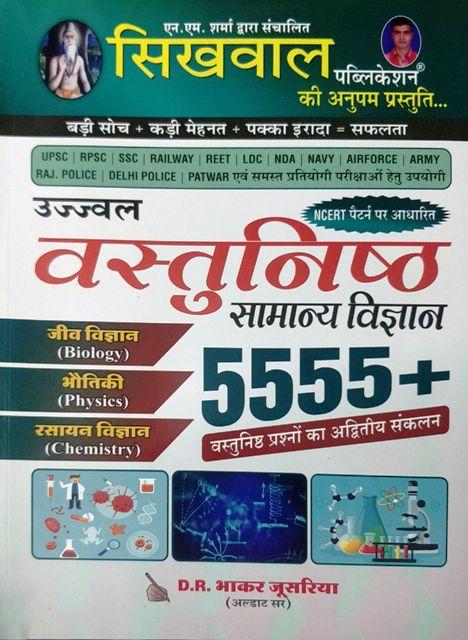 Sikhwal  Vastunisth Samanya Vigyan 5555+