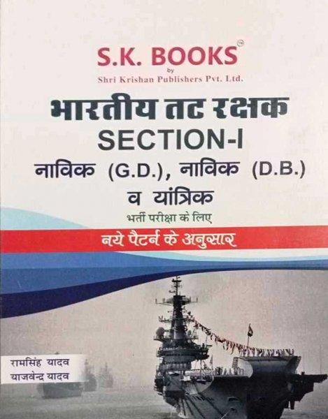 SK Bhartiya Tat Rakshak Navik GD Section I Hindi Edition