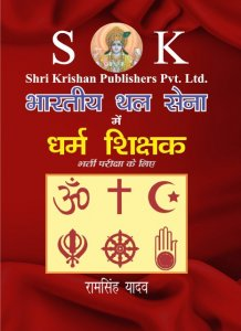 Shri Krishan Bhartiya Thal Sena me Dharm Shikshak by Ramsingh Yadav