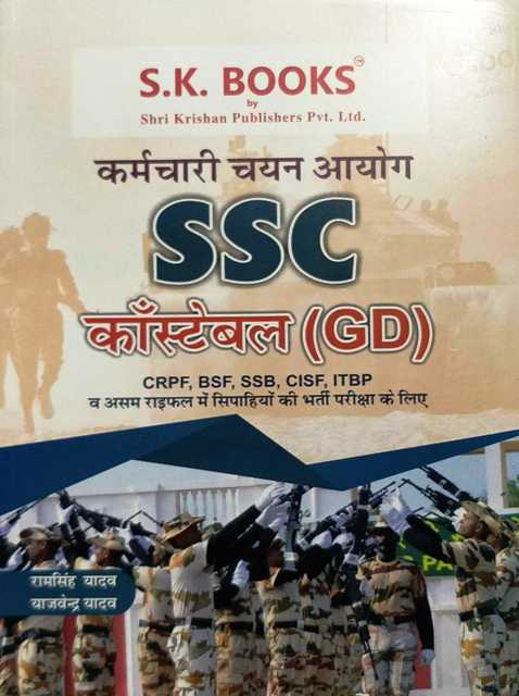 SK SSC Constable GD Complete Study Guide by Ramsingh Yadav Yajvendra Yadav