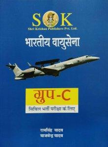 SK Bharitya Vayusena Group C Hindi Edition by Ramsingh Yadav Yajvendra Yadav