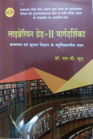 Dr. SP Sood Librarian RPSC 2nd Grade Book