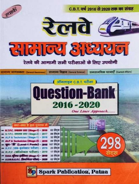SPARK PUBLICATION RAILWAY SAMANYA ADHAYAN GK QUESTION BANK 2016 to 2020 298 sets one liner approch