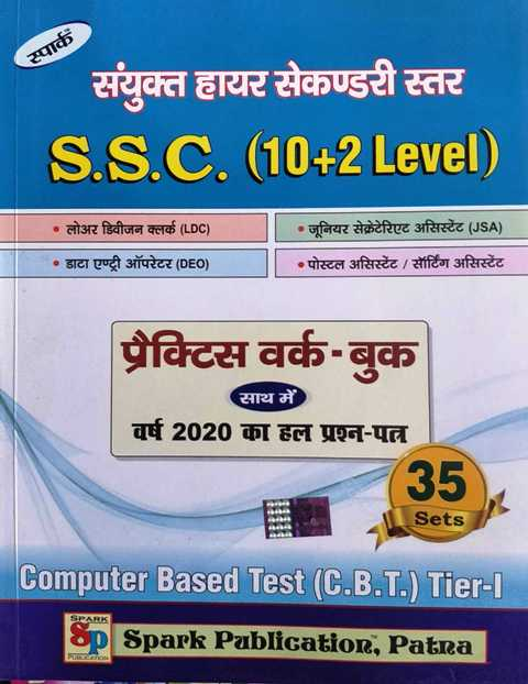 Spark SSC 10+2 Level Practice Work Book With Solved Paper 35 Sets