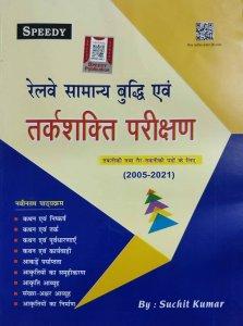 Speedy Railway Samanya Bhudhi evm Tarksakti Parikshan by Suchit Kumar