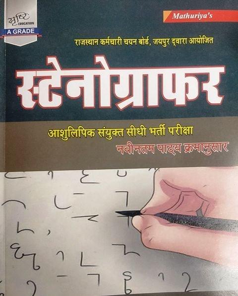 Srasthi RSMSSB Stenographer written by Ramniwas Mathuriya