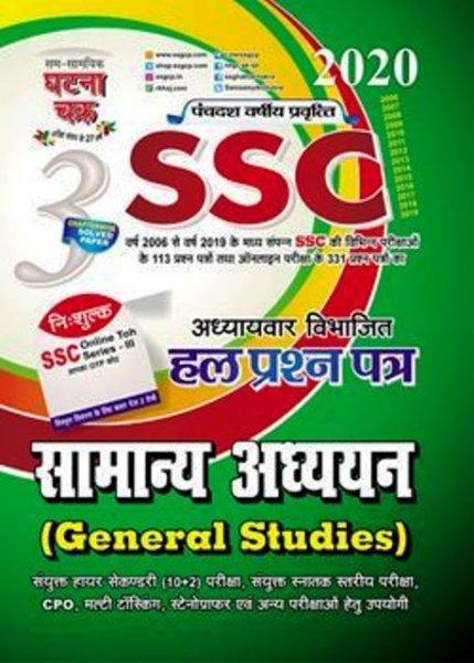 Ghatana Chakra SSC Samanya Adhyan Part 3 Hal Prashan Patra 2020