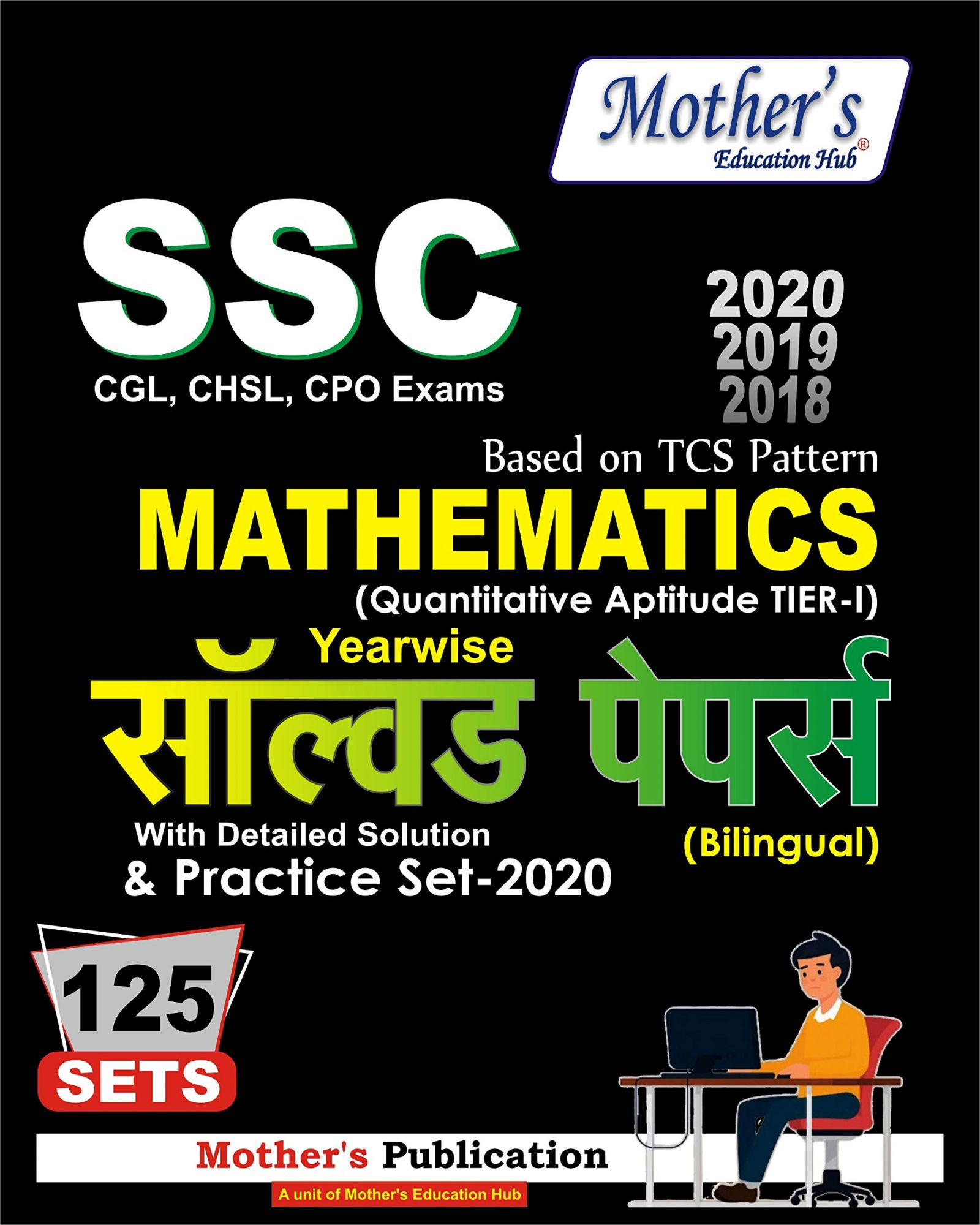 Mothers SSC Mathematics Yearwise Solved Papers and Practice Set