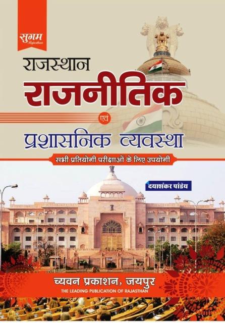 Sugam Rajasthan Rajnitik Prashasnik Vyavastha by Dayashankar Pandey