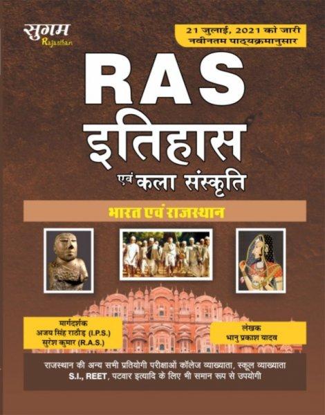 Sugam RAS Itihas evm Kala Sanskriti Bharat evm Rajasthan