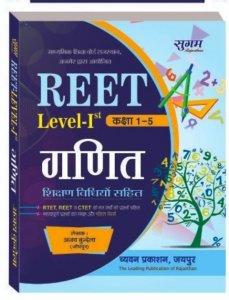 Sugam Reet level 1 Ganit Teaching method Class 1 to 5 written by Ajay Bundela