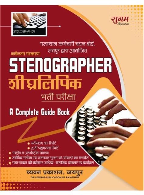 Sugam Stenographer Bharti Pariksha