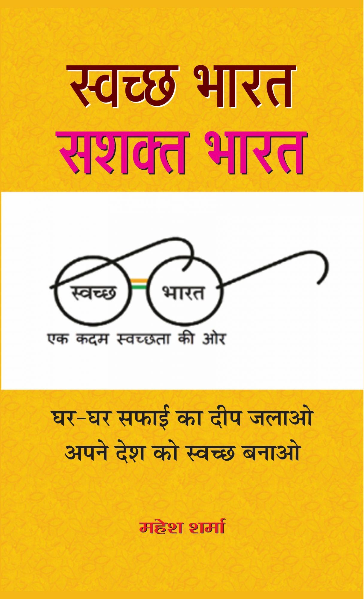SWACHCHHA BHARAT : SASHAKTA BHARAT