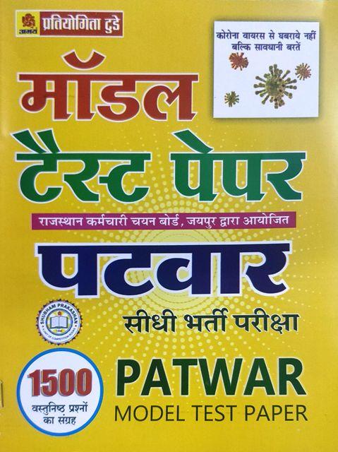 Pratiyogita Today Patwar Model Paper