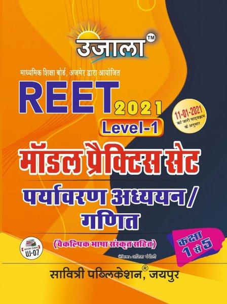 Ujala Reet Paryavaran Adhyan Ganit Level 1 Model Practice Sets