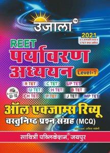 Ujala Reet Paryayvaran Adhyan Level 1 Objective Solved Paper Purvavlokan