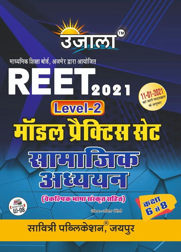 Ujala Reet Level 2 Samajik Adhyan Model Practice Sets