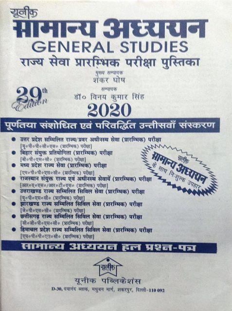 Unique Samanya Adhyan General Studies Part 1 to 5