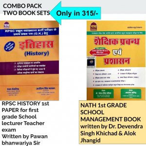 COMBO BOOK OF NATH 1st Grade School Lecturer HISTORY & SCHOOL MANAGEMENT PAPER SECOND BOOK