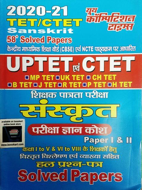 Youth UPTET CTET Sanskrit Prashan Kosh