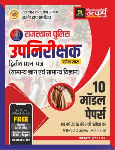 Utakarsh Rajasthan police si paper 2nd 10 model paper