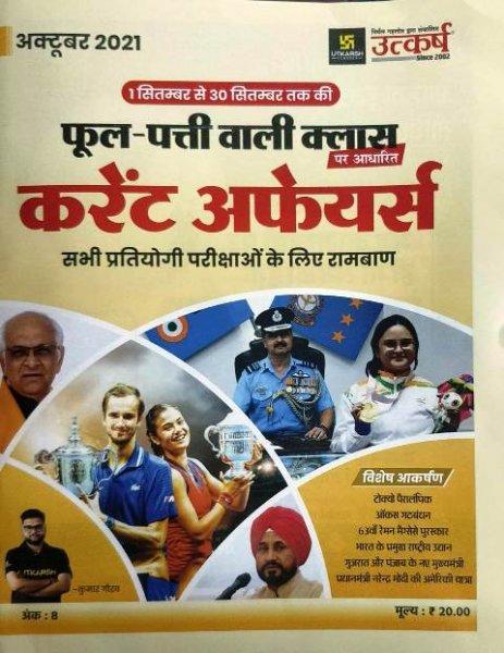 Utkarsh phool pati wali class current affairs October ank 8 2021 edition written by kumar gaurav