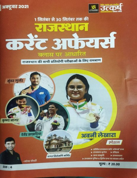 Utkarsh Rajasthan Current Affairs October 2021 ank 4 by Narendra Choudhary