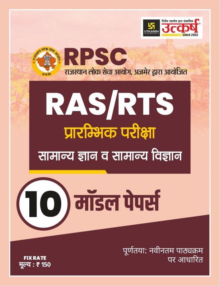 Utkarsh RPSC RAS RTS 10 Model Papers Samanya Gyan evm Samanya Vigyan with OMR Sheet