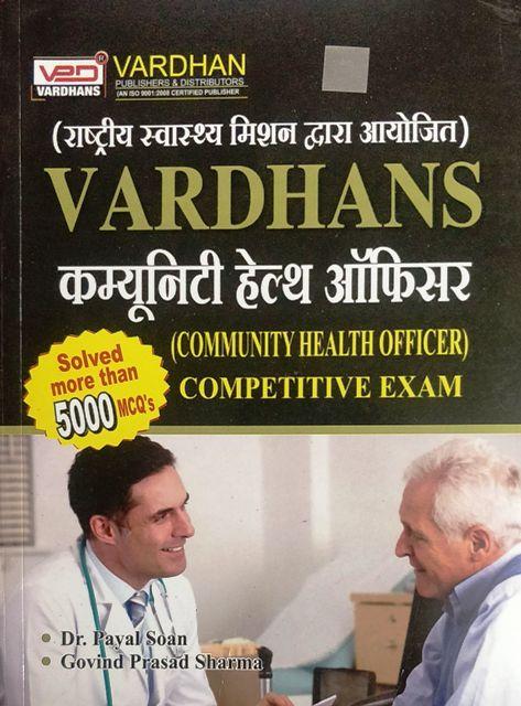 Vardhan Community Health Officer written by Dr Payal Soan Govind Prasad Sharma