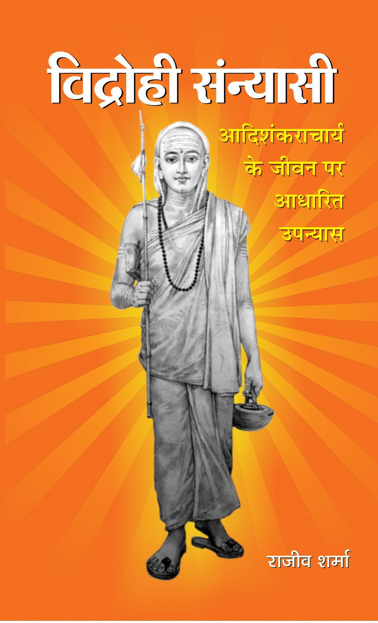 Vidrohi Sannyasi  by Rajeev Sharma