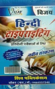 Vijay Guru Hindi English Typewriting