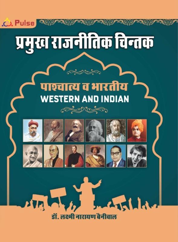 Pulse Pramukh Rajnitik Chintan By Dr Laxmi Narayan Baniwal