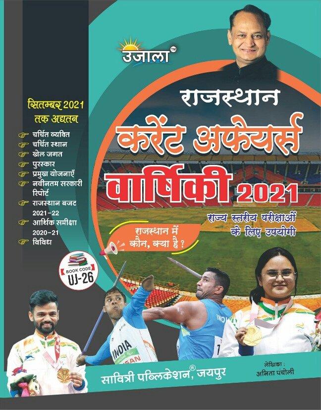 Ujala Rajasthan Current Affairs Varshiki 2021