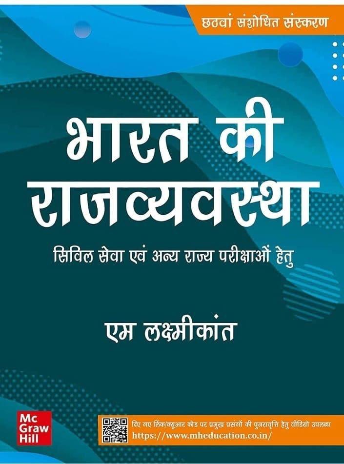 M. Laxmikanth Bharat Ki Rajvyavastha Civil Seva Avm Anya Rajya Prikshayo Hetu 6th Revised Edition