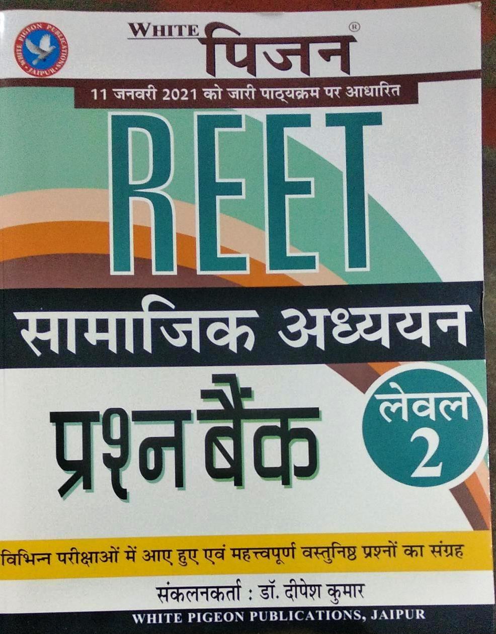 White Pigeon Reet Samajik Adhyan Level 2 Prashn Bank