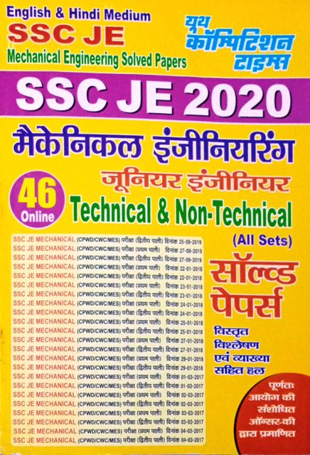 Youth SSC JE mechanical engineer JE technical & non- technical Solved paper