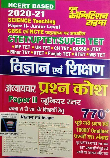 YOUTH CTET/UPTET Vigyan Evm Shikshan Adhyaywar prashan Kosh 770+ Paper 2