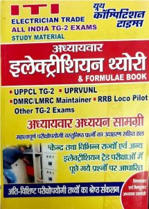 YOUTH ELECTRICIAN TRADE CHAPTER WISE SOLVED PAPER PARIKSHA PLANNER UPPCL/UPRVUNL TG-2