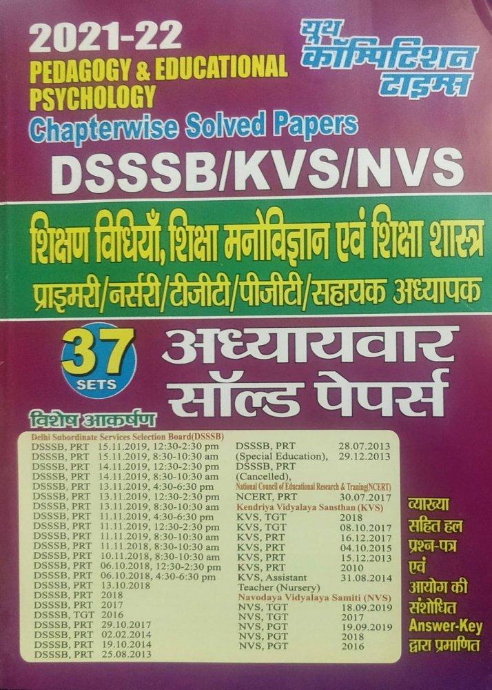 Youth NVS KVS DSSSB PRT TGT PGT Solved Paper