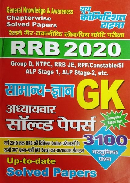 Youth RRB Samanya Gyan GK Chapter wise Solved paper 3100 objective question
