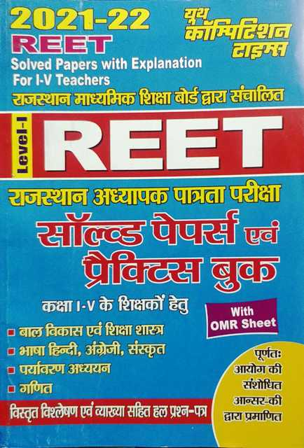 Youth Reet Level I Solved Paper Exam Practice Book