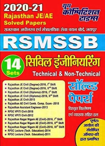 Youth RSMSSB Civil Engineering Solved Paper